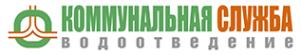 Логотип компании Коммунальная Служба