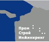Логотип компании ПромСтройИнжиниринг
