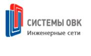 Логотип компании Системы ОВК