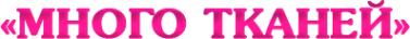 Логотип компании Много тканей