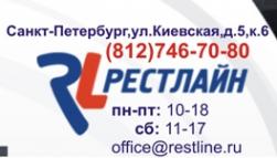Логотип компании Рестлайн