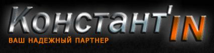 Логотип компании Константин