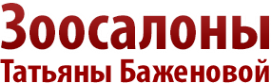 Логотип компании Зоосалон Татьяны Баженовой