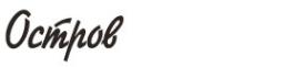 Логотип компании Остров Сокровищ
