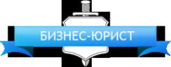 Логотип компании Бизнес-Юрист
