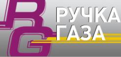 Логотип компании Ручка газа