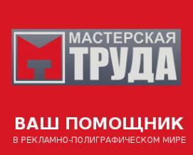 Логотип компании Мастерская Труда