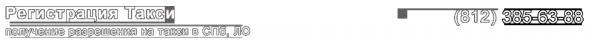 Логотип компании РегТакси