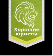 Логотип компании Хорошие юристы