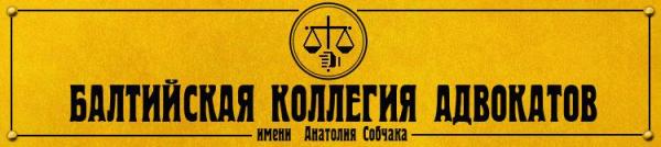 Логотип компании Балтийская коллегия адвокатов им. А. Собчака