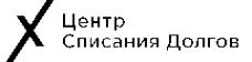 Логотип компании Центр списания долгов
