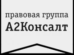 Логотип компании А2Консалт