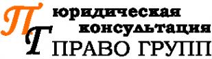 Логотип компании Право ГруппПраво Групп