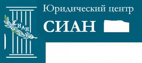 Логотип компании Сиан