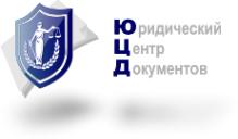 Логотип компании Юридический центр документов