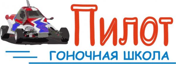 Логотип компании Гоночная школа Пилот